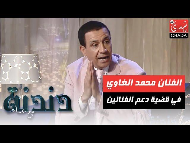 الفنان محمد الغاوي يخرج بأول تصريح له بخصوص قضية دعم الفنانين