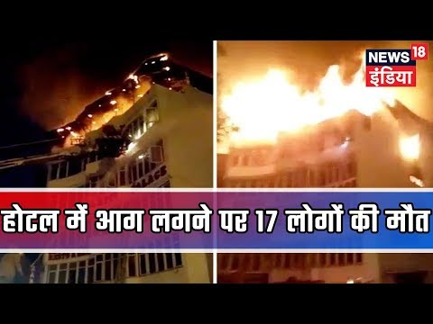 At least 17 killed in fire at Hotel Arpit Palace in Karol Bagh