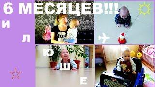 Ребенку 6 месяцев ✔ Развитие ребенка в 6 месяцев Ⓜ MNOGOMAMA(Ребенку 6 месяцев С большим опозданием, но видео сделано)))) → МОЙ КАНАЛ ⇒ http://www.youtube.com/user/irazhukova → МОЙ САЙТ..., 2015-03-28T05:45:02.000Z)