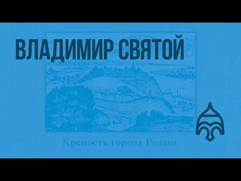 Владимир Святой. Видеоурок по истории России 6 класс