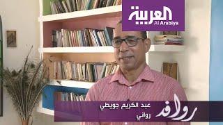 روافد | عبدالكريم جويطي- روائي مغربي