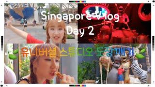 [여행일지] 싱가폴 3박5일 여행 브이로그! Day 2…