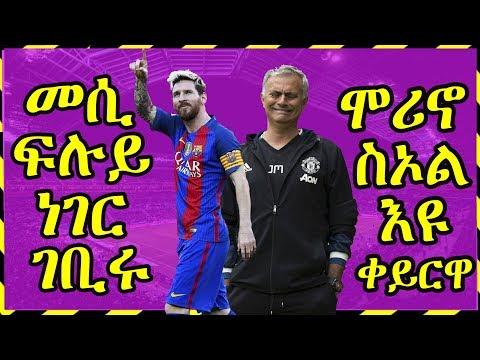 ዜናታትን ጸብጻብን ስፖርት 31-01-2019| መሲ ፍሉይ ነገር ገቢሩ | Sport news