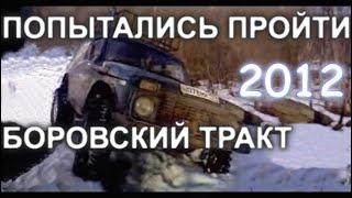 "Niva на шинах Maxxis 32"" (Боровский тракт, апрель)"