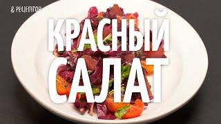 Красный салат с тунцом и вишней [Рецепты от Рецептор]