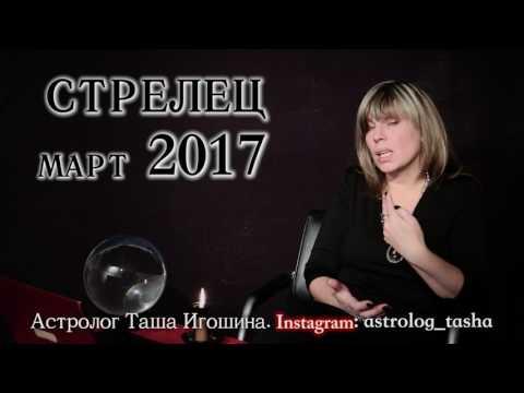 Стрелец – гороскоп на завтра