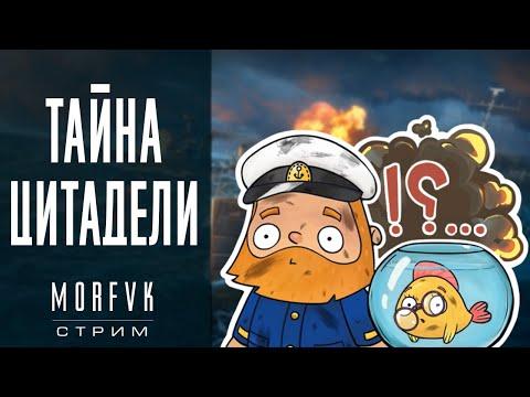 World of warships // Тайна цитадели!