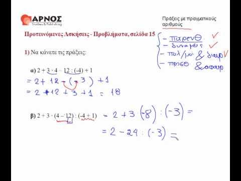 1.1 Πράξεις ασκ.1 σελ.15 - Μαθηματικά Γ' γυμνασίου