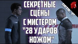 """СЕКРЕТНЫЕ СЦЕНЫ С МИСТЕРОМ """"28 УДАРОВ НОЖОМ"""" В DETROIT"""
