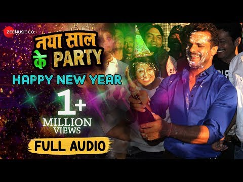 हैप्पी न्यू ईयर Happy New Year - Full Audio | Naya Saal K Party | Khesari Lal Yadav | Ashish Verma