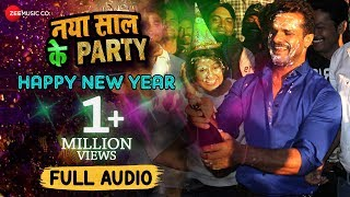 हैप्पी न्यू ईयर Happy New Year Full Audio Naya Saal K Party Khesari Lal Yadav Ashish Verma