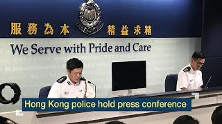 Live: Hong Kong police hold press conference香港警方回应暴力事件