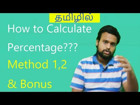 How To Calculate Percentage In 5 Seconds???(Tamil)