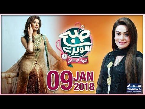 Subah Saverey Samaa Kay Saath - SAMAA TV - Madiha Naqvi - 09 Jan 2018