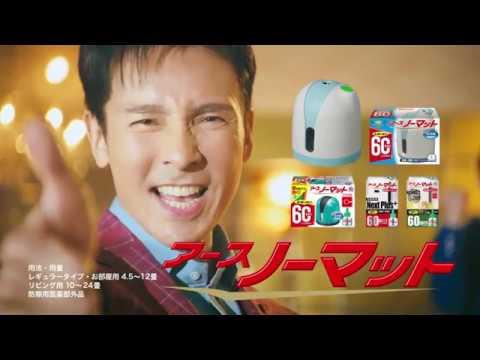 郷ひろみ アースノーマット CM スチル画像。CM動画を再生できます。