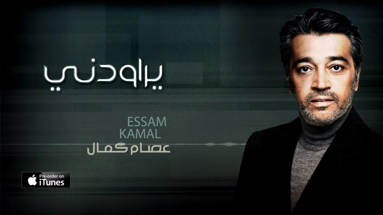 عصام كمال يراودني حصريا 2016 Youtube