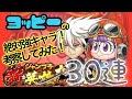 #38[ジャンプチ][ガチャ]生放送でアラレちゃん狙い!30連します!