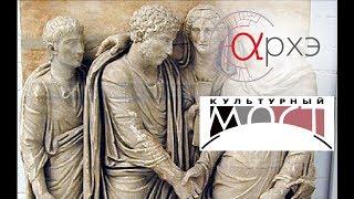 андрей Сморчков: Семья и любовь в дохристианском Риме