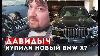 Давидыч - Купили Первый Bmw X7 В России