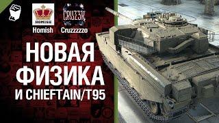 Новая физика и Chieftain/T95 - Легкий Дайджест №69 - Будь Готов! [World of Tanks]