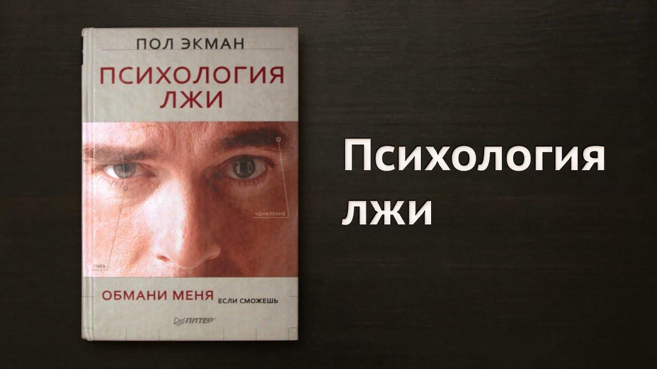 Книга психология лжи пол экман скачать бесплатно
