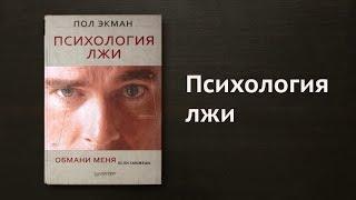 Литрич. Обзор книги «Психология лжи» Пола Экмана