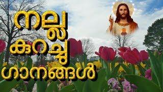 നല്ല കുറച്ചു ക്രിസ്തീയ ഗാനങ്ങൾ #christian devotional songs malayalam 2018 #KIDSBEGOOD