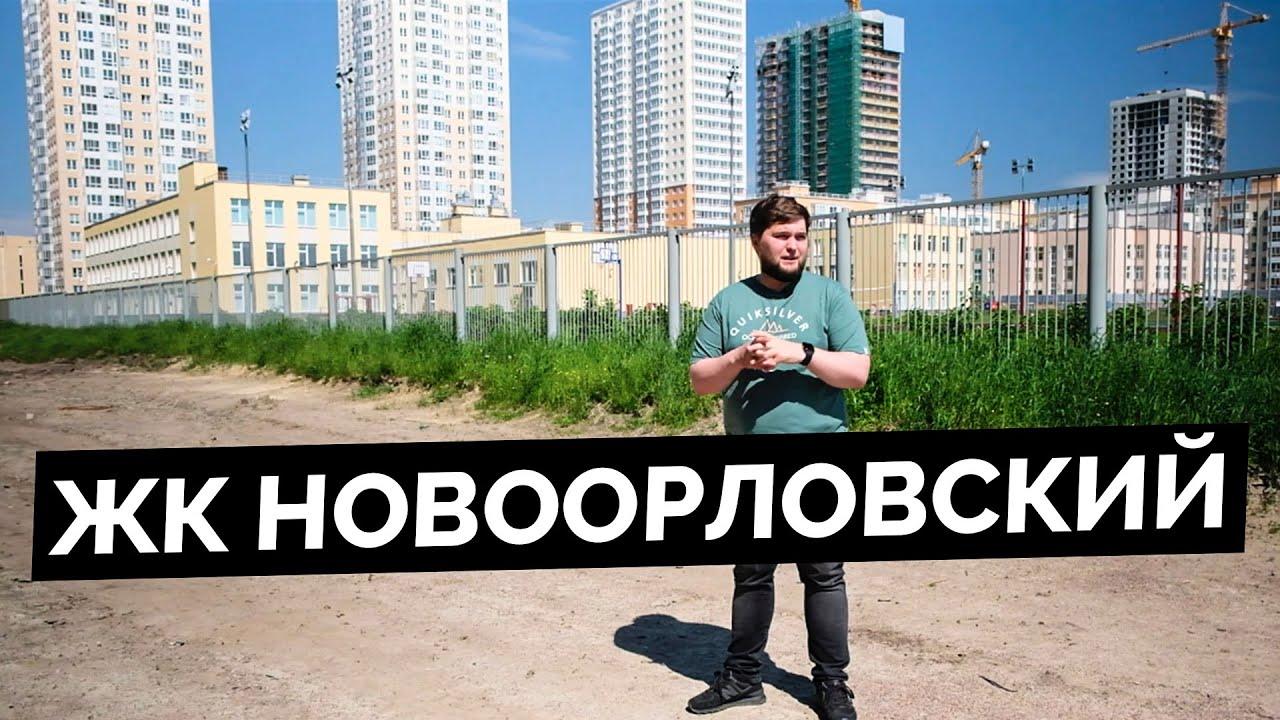 Обзор ЖК Новоорловский от застройщика ЮИТ в Приморском р-н Санкт-Петербурга.
