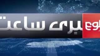 LEMAR News 15 February 2017 /د لمر خبرونه ۱۳۹۵ د سلواغې ۲۷