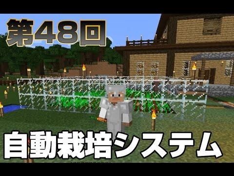 【マインクラフト】第48回 全自動栽培システム