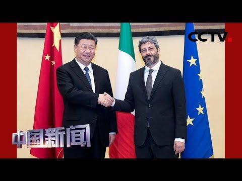 [中国新闻] 习近平会见意大利众议长菲科 | CCTV中文国际