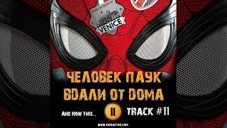 Фильм ЧЕЛОВЕК ПАУК ВДАЛИ ОТ ДОМА 2019 музыка OST #11 And Now This  Том Холланд