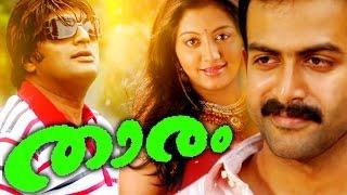 Thaaram   2014   Full Malayalam Movie HD   Prithviraj   Prakash Raj   Gopika   Lakshmi Rai