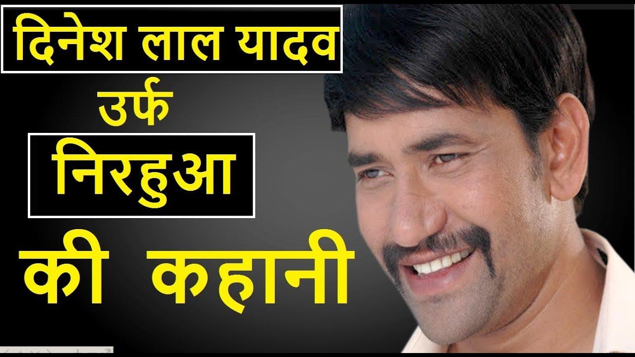 Nirahua Biography in hindi/ dinesh lal yadav ki kahani/ video credit : -  Theory Of Shubham