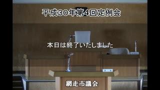 網走市議会 のライブ ストリーム thumbnail