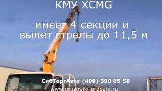 Грузовик ISUZU с кран манипулятором XCMG(Грузовик ISUZU с кран манипулятором XCMG., 2011-12-05T18:37:26.000Z)