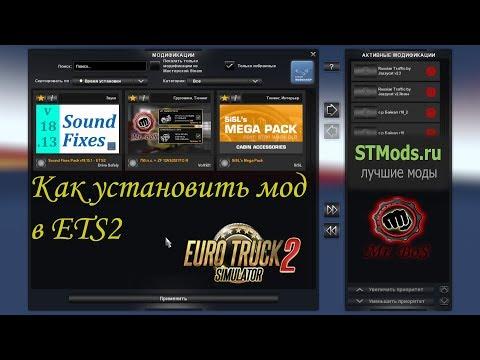 Как установить мод на Euro Truck Simulator 2/ETS2