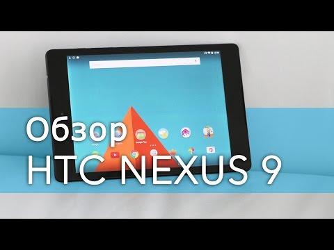 HTC Nexus 9 - обзор планшета на Android 5.0