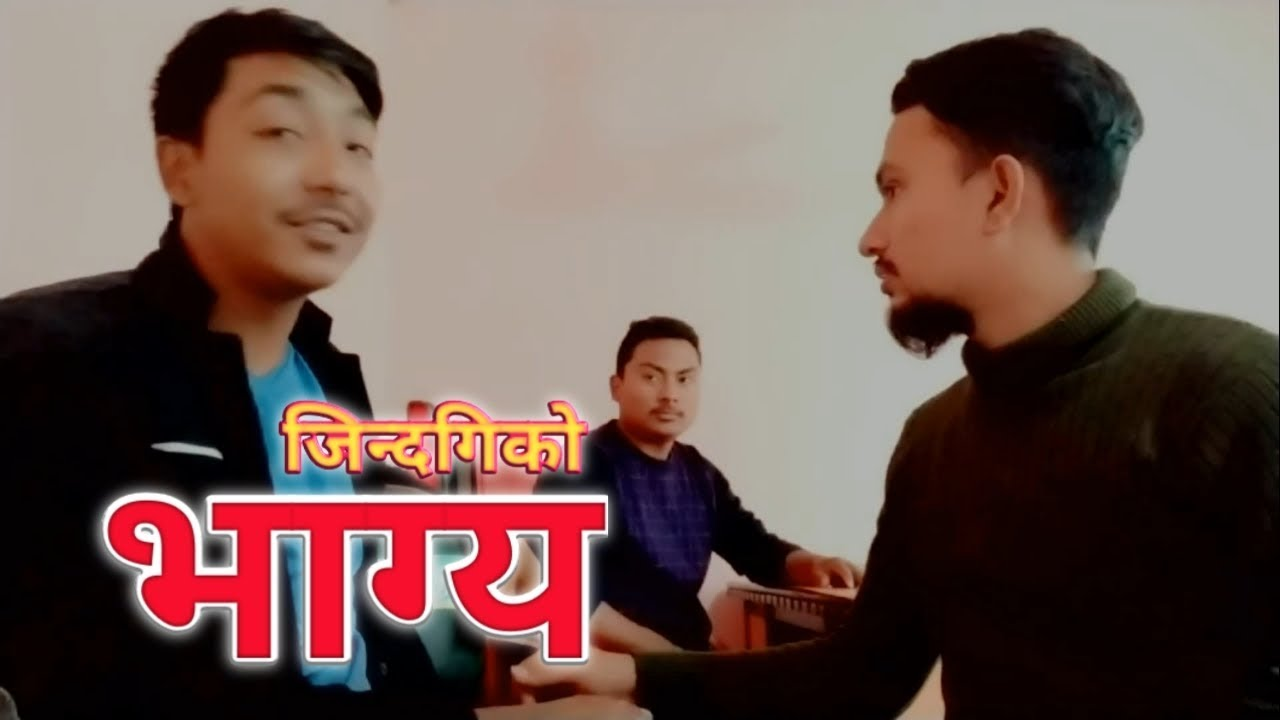 भाग्य - New Nepali Short Comedy Movie//Suraj Lama//Sooraz Shrestha//Cherry Simkhada 2020