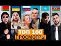 ТОП 100 КЛИПОВ по просмотрам 2020 Россия Украина Казахстан Беларусь Лучшие песни и хиты mp3