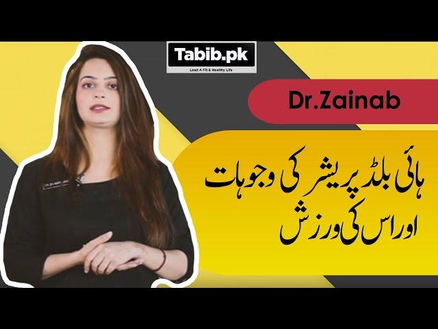 High Blood Pressure Reasons & Gym Exercises Treatment in Urdu by Dr Zainab   Tabib.pk