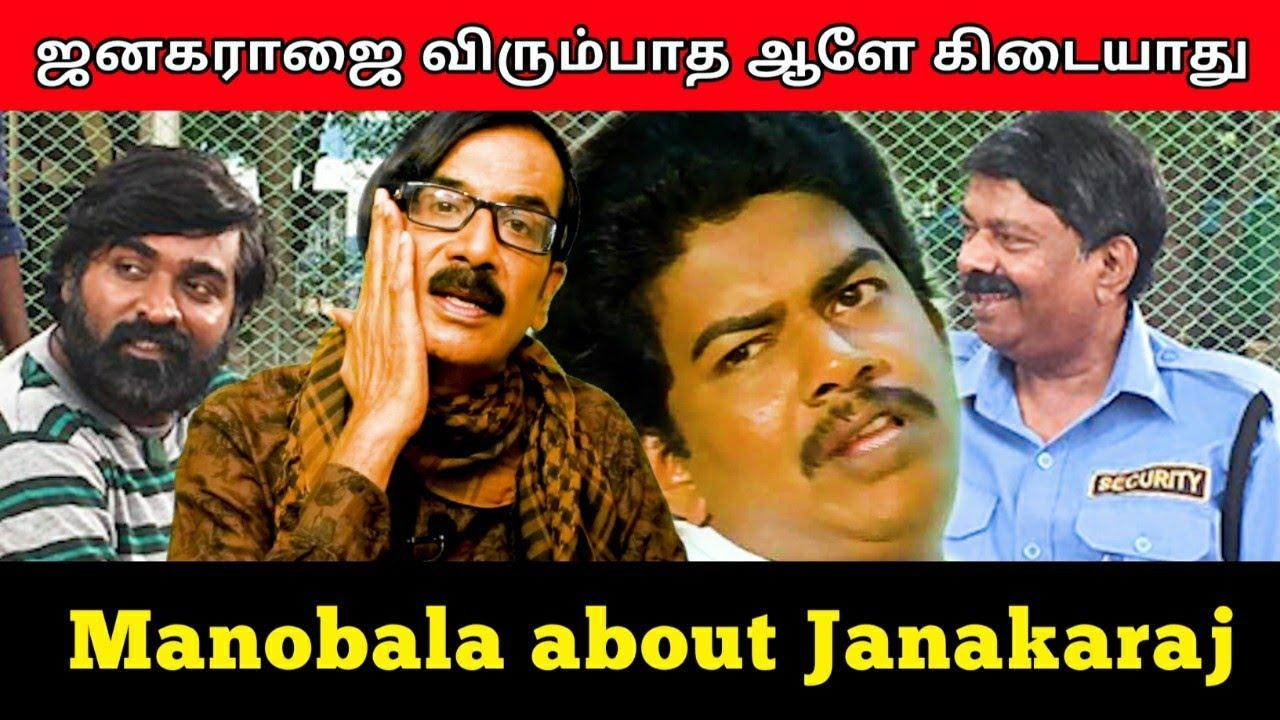 ஜனகராஜை விரும்பாத ஆளே கிடையாது | Manobala about Janakaraj | Manobala's Waste Paper