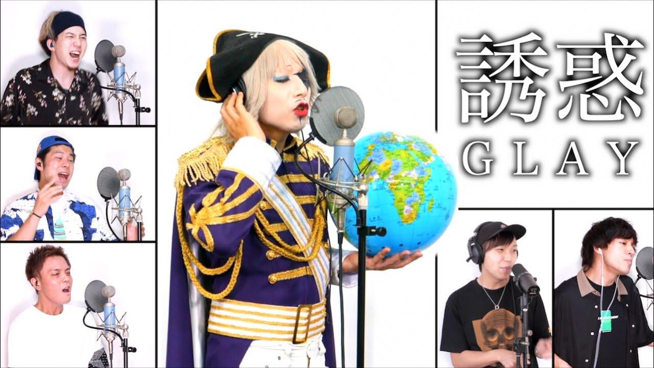 【ゴー☆ジャスコラボ】誘惑/GLAY【アカペラカバー】