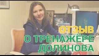 Отзыв о тренажере Похудей. Ольга