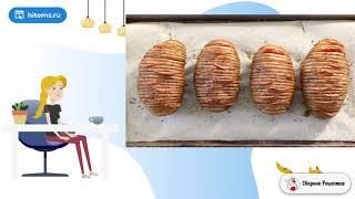 Картошка гармошка с пепперони Рецепты с фото пошагово