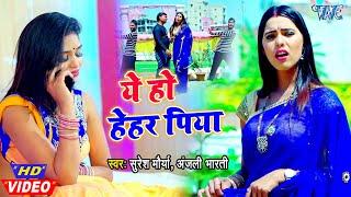 #Video- ये हो हेहर पिया I Suresh Morya, Anjali Bharti I #Suresh Morya, Anjali Bharti I 2020 Song