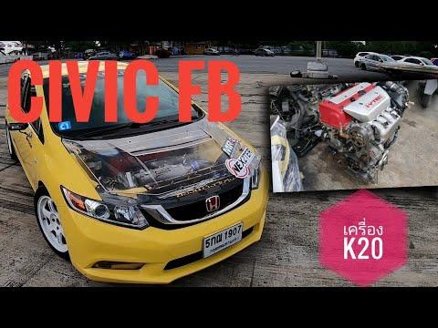 Honda Civic FB 2000cc K20