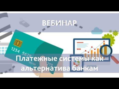 Вебинар на тему: Платежные системы как альтернатива банкам