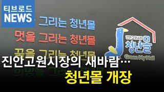 '할머니장터에 새바람 불까?'…진안 청년몰 개장