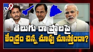 Telangana, AP neglected by Centre 6 yrs after bifurcation